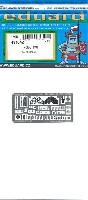 エデュアルド1/48 エアクラフト用 カラーエッチング (49-×)P-38G エッチングパーツ (タミヤ用)