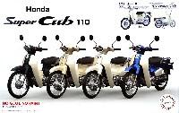 ホンダ スーパーカブ 110 クラシカルホワイト