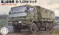 フジミ1/72 ミリタリーシリーズ陸上自衛隊 3 1/2t トラック