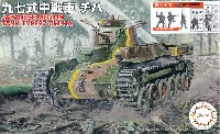 九七式中戦車 チハ (2輌入り) 特別仕様 日本陸軍歩兵付き