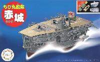 ちび丸艦隊 赤城 エッチングパーツ 木甲板シール付き