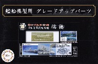 フジミ1/700 艦船模型用グレードアップパーツ日本海軍 航空母艦 瑞鶴 エッチングパーツ w/2ピース 25ミリ機銃