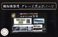 フジミ1/350 艦船模型用グレードアップパーツ日本海軍 航空母艦 飛龍 エッチングパーツ w/艦名プレート