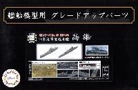 フジミ1/700 艦船模型用グレードアップパーツ日本海軍 重巡洋艦 高雄 エッチングパーツ w/艦名プレート