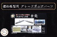 日本海軍 航空母艦 蒼龍 エッチングパーツ w/2ピース 25ミリ機銃