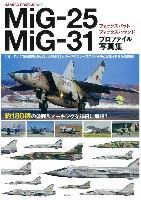 ホビージャパンHJ AERO PROFILEMiG-25 フォックスバット / MiG-31 フォックスハウンド プロファイル写真集