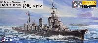 日本海軍 駆逐艦 島風 最終時 旗・艦名プレート エッチングパーツ付き