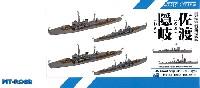 ピットロード1/700 スカイウェーブ W シリーズ日本海軍 択捉型海防艦 佐渡・隠岐