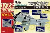 フォッケウルフ Fw190A ディテールアップ エッチングパーツ付き