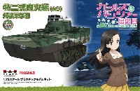 特二式内火艇 カミ 知波単学園 (ガールズ&パンツァー 最終章)
