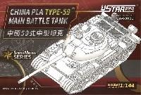 中国人民解放軍 59式中戦車