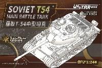 ソビエト T-54 主力戦車