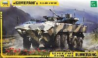 ズベズダ1/35 ミリタリーロシア 歩兵戦闘車 ブーメランク