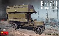 軍用バス Bタイプ オムニバス