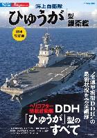 海上自衛隊 ひゅうが型護衛艦 増補改訂版