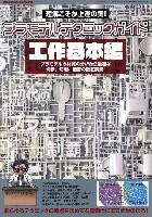 モデルアート臨時増刊プラモデルテクニックガイド 工作基本編
