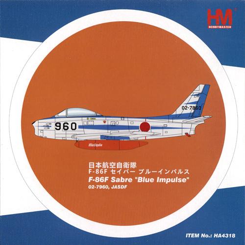航空自衛隊 F-86F セイバー ブルーインパルス 02-7960プラモデル(ホビーマスター1/72 エアパワー シリーズ (ジェット)No.HA4318)商品画像