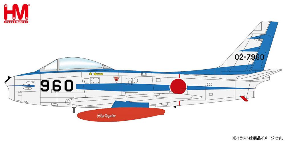 航空自衛隊 F-86F セイバー ブルーインパルス 02-7960プラモデル(ホビーマスター1/72 エアパワー シリーズ (ジェット)No.HA4318)商品画像_2