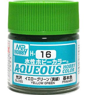 イエローグリーン (黄緑) 光沢 (H-16)塗料(GSIクレオス水性ホビーカラー AQUEOUSNo.H-016)商品画像