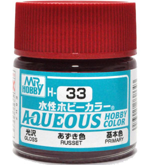 あずき色 光沢 (H-33)塗料(GSIクレオス水性ホビーカラー AQUEOUSNo.H-033)商品画像