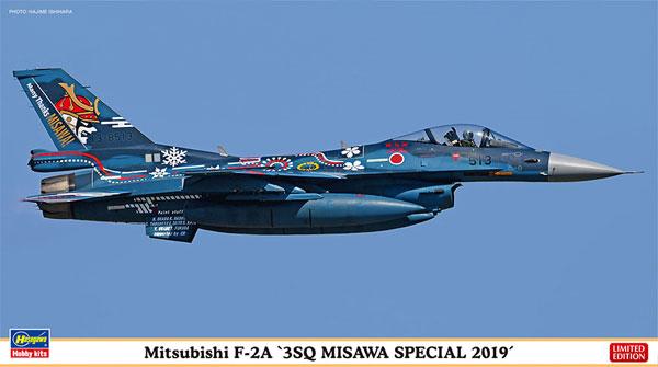 三菱 F-2A 3SQ 三沢スペシャル 2019プラモデル(ハセガワ1/72 飛行機 限定生産No.02320)商品画像
