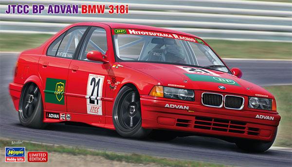 JTCC BP アドバン BMW 318iプラモデル(ハセガワ1/24 自動車 限定生産No.20430)商品画像