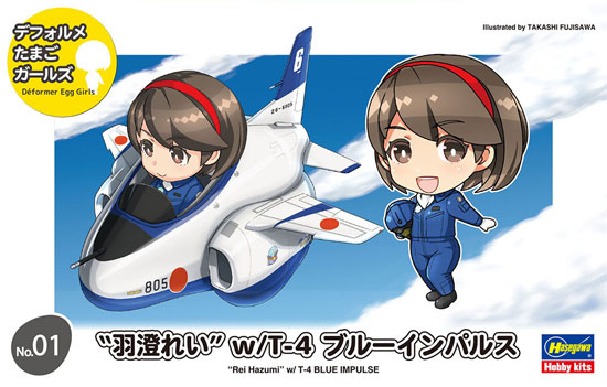羽澄れい w/T-4 ブルーインパルスプラモデル(ハセガワデフォルメたまごガールズNo.001)商品画像