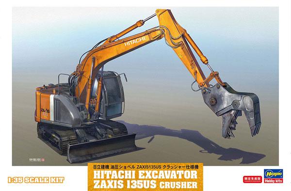 日立建機 油圧ショベル ZAXIS 135US クラッシャー仕様機プラモデル(ハセガワ建機シリーズNo.66103)商品画像