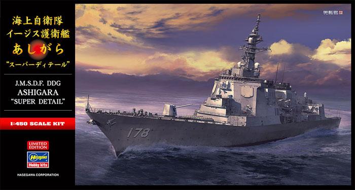 海上自衛隊 イージス護衛艦 あしがら スーパーディテールプラモデル(ハセガワ1/450 有名艦船シリーズNo.SP446)商品画像