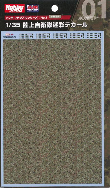 陸上自衛隊 迷彩デカールデカール(ホビージャパンHJM マテリアルシリーズNo.001)商品画像