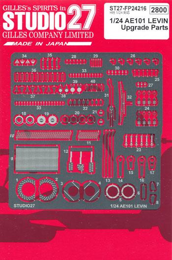 カローラ レビン AE101 アップグレードパーツエッチング(スタジオ27ツーリングカー/GTカー デティールアップパーツNo.FP24216)商品画像