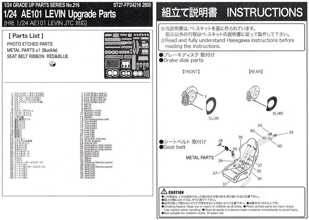 カローラ レビン AE101 アップグレードパーツエッチング(スタジオ27ツーリングカー/GTカー デティールアップパーツNo.FP24216)商品画像_1