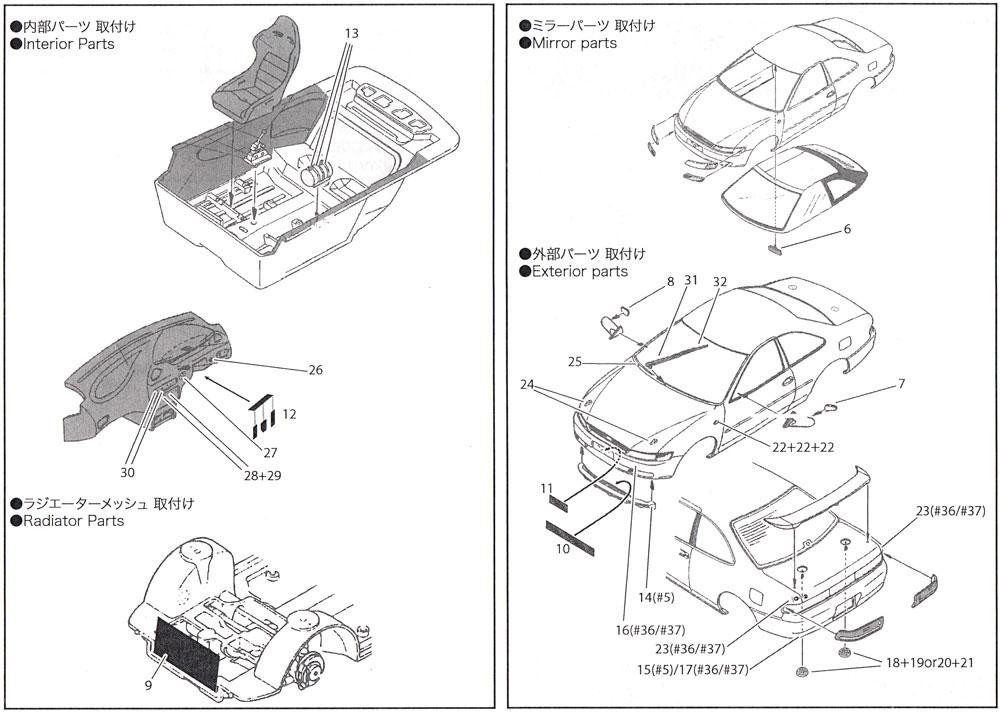 カローラ レビン AE101 アップグレードパーツエッチング(スタジオ27ツーリングカー/GTカー デティールアップパーツNo.FP24216)商品画像_2