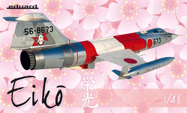 F-104 スターファイター 栄光プラモデル(エデュアルド1/48 リミテッドエディションNo.11130)商品画像