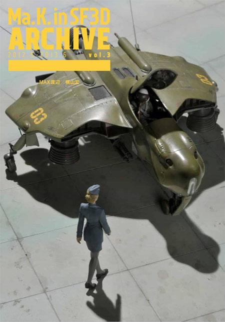 Ma.K. in SF3D Archiv 2012.5 - 2013.6 vol.3本(ホビージャパンマシーネン クリーガーNo.2098-5)商品画像