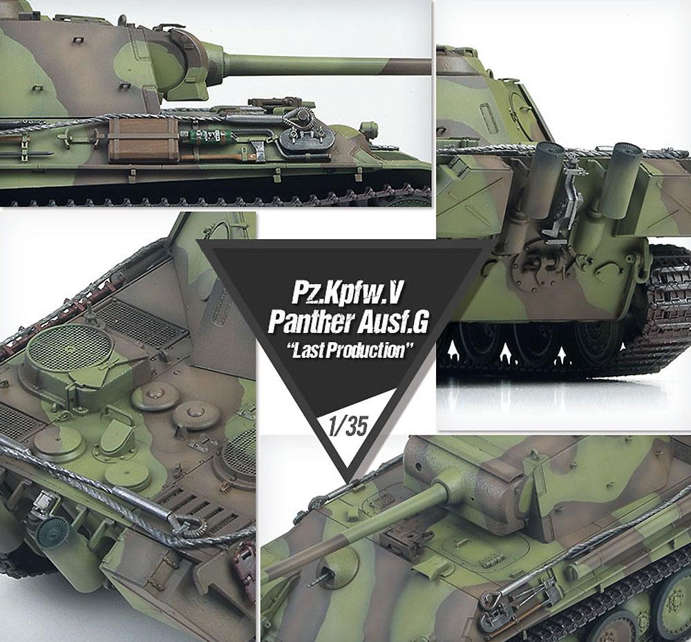 5号戦車 パンター G型 最後期生産型プラモデル(アカデミー1/35 ArmorsNo.13523)商品画像_3