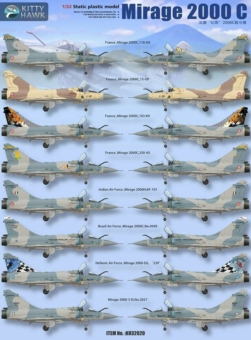 ミラージュ 2000Cプラモデル(キティホーク1/32 エアモデルNo.KH32020)商品画像_2