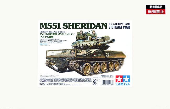 アメリカ 空挺戦車 M551 シェリダン ベトナム戦争 (白箱)プラモデル(タミヤ1/35 ミリタリーミニチュアシリーズNo.25185)商品画像