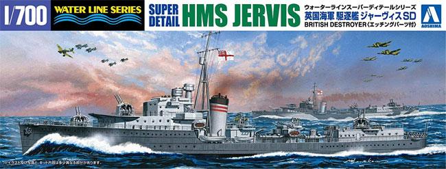 英国海軍 駆逐艦 ジャーヴィス SDプラモデル(アオシマ1/700 ウォーターラインシリーズ スーパーディテールNo.057643)商品画像