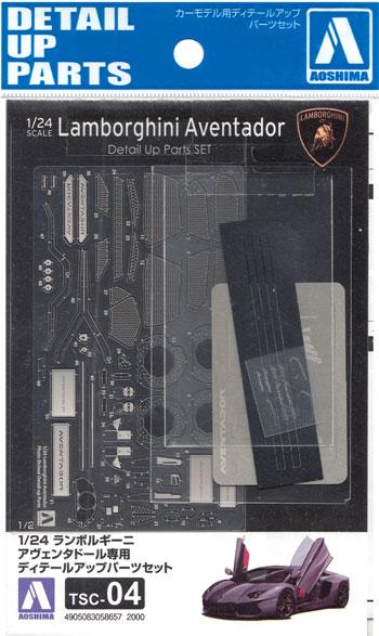 ランボルギーニ アヴェンタドール専用 ディテールアップパーツセットエッチング(アオシマ1/24 スーパーカー エッチングパーツNo.TSC-004)商品画像