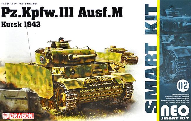 ドイツ 3号戦車 M型 クルスク 1943 (NEOスマートキット)プラモデル(ドラゴン1/35 39-45 SeriesNo.6521)商品画像