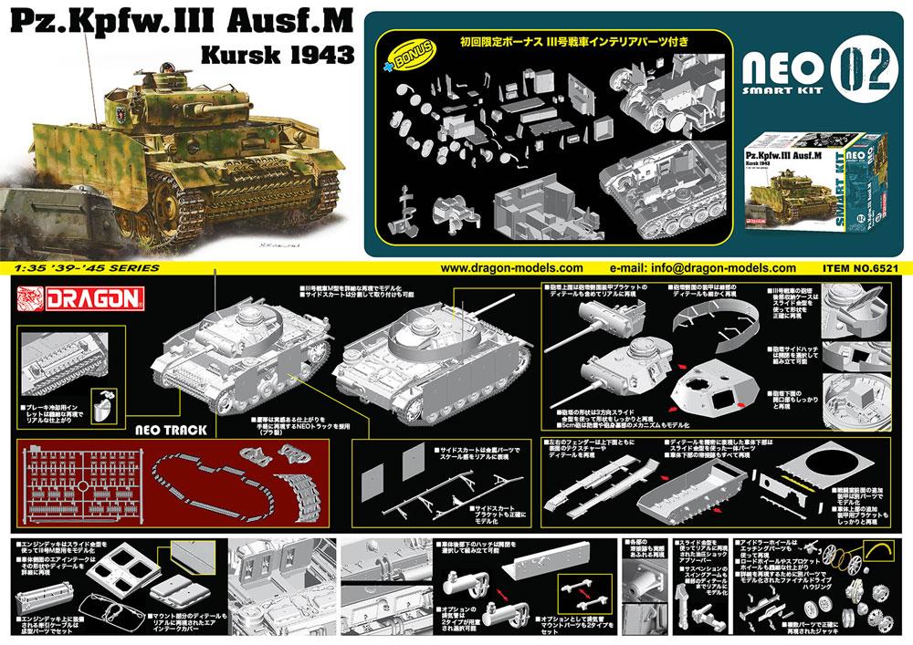 ドイツ 3号戦車 M型 クルスク 1943 (NEOスマートキット)プラモデル(ドラゴン1/35 39-45 SeriesNo.6521)商品画像_2