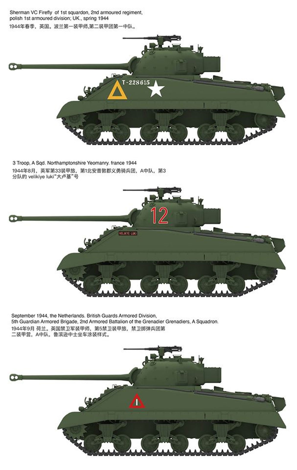 イギリス戦車 シャーマン 5C ファイアフライプラモデル(ライ フィールド モデル1/35 Military Miniature SeriesNo.5038)商品画像_2