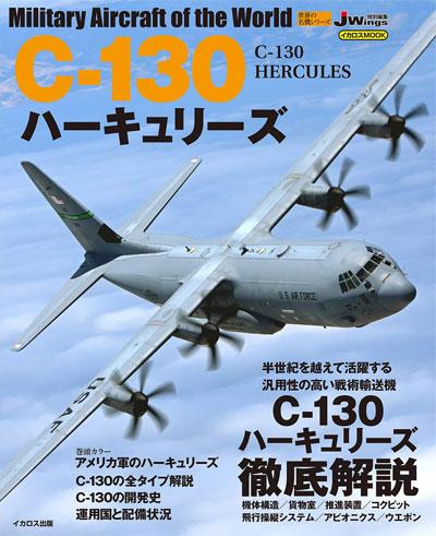 C-130 ハーキュリーズムック(イカロス出版世界の名機シリーズNo.61856-50)商品画像