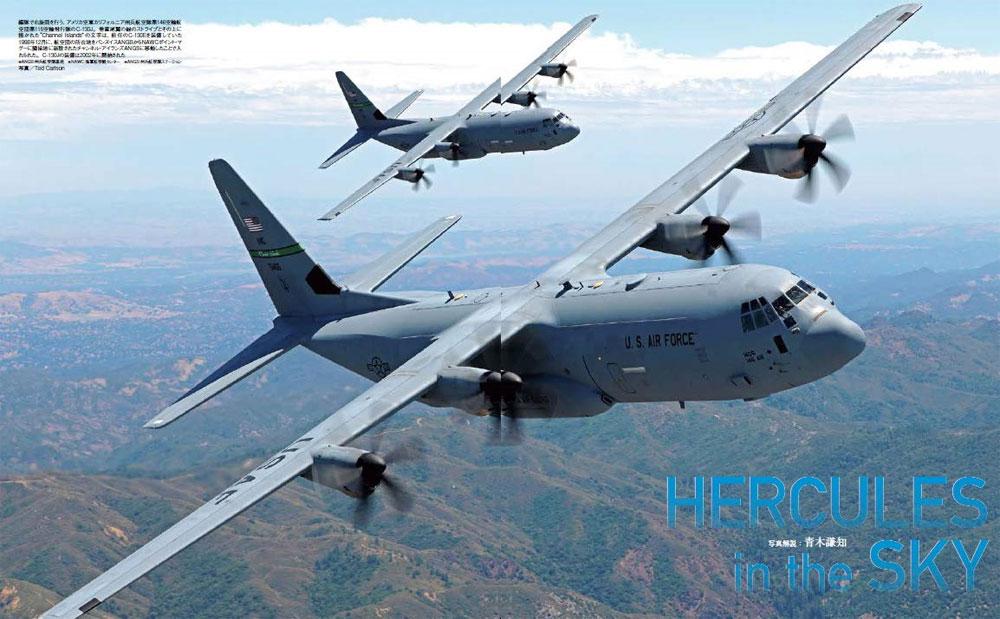 C-130 ハーキュリーズムック(イカロス出版世界の名機シリーズNo.61856-50)商品画像_1