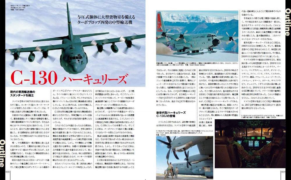 C-130 ハーキュリーズムック(イカロス出版世界の名機シリーズNo.61856-50)商品画像_3