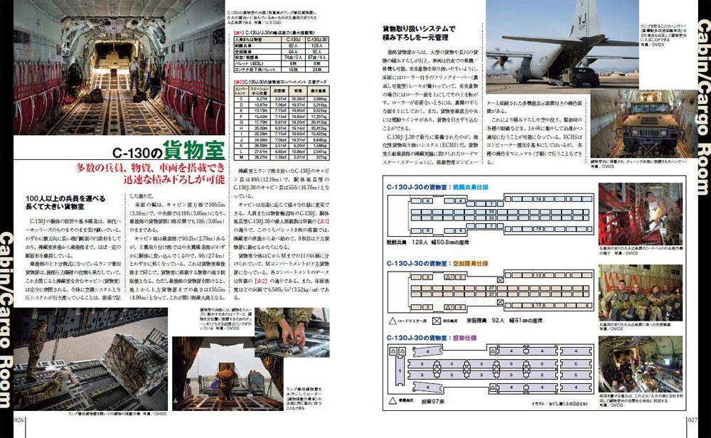 C-130 ハーキュリーズムック(イカロス出版世界の名機シリーズNo.61856-50)商品画像_4