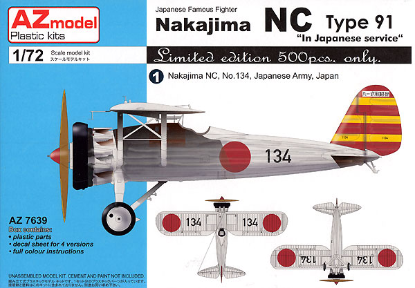 中島 NC 91式戦闘機 日本陸軍飛行戦隊プラモデル(AZ model1/72 エアクラフト プラモデルNo.AZ7639)商品画像