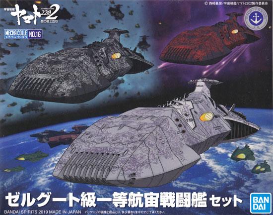 ゼルグート級 一等航宙戦闘艦セットプラモデル(バンダイ宇宙戦艦ヤマト 2202 メカコレクション No.016)商品画像