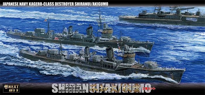 日本海軍 陽炎型 駆逐艦 不知火 / 秋雲 開戦時 2隻セットプラモデル(フジミ艦NEXTNo.011)商品画像